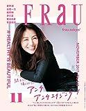 FRaU (フラウ) 2017年 11月号 [雑誌]