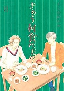 きのう何食べた?(8) (モーニングコミックス)