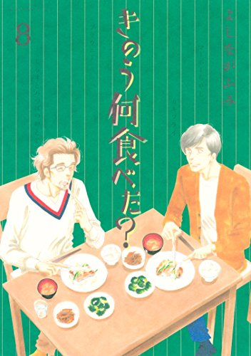 きのう何食べた?(8) (モーニングコミックス)の詳細を見る