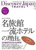 Discover Japan TRAVEL vol.2 日本の名旅館 (エイムック 1815) 画像