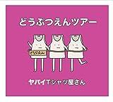 ヤバみ-ヤバイTシャツ屋さん