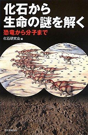 化石から生命の謎を解く 恐竜から分子まで (朝日選書)の詳細を見る