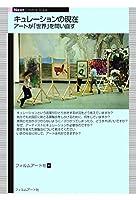 キュレーションの現在—アートが「世界」を問い直す (Next Creator Book)