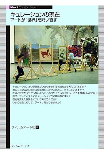 キュレーションの現在—アートが「世界」を問い直す (Next Creator Book)の詳細を見る