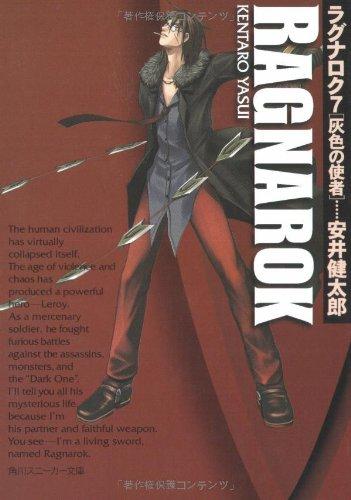 ラグナロク〈7〉灰色の使者 (角川スニーカー文庫)の詳細を見る