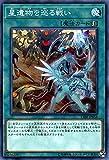 遊戯王/星遺物を巡る戦い(ノーマル)/サーキット・ブレイク
