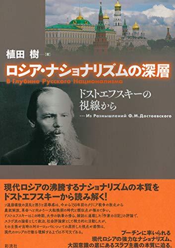 ロシア・ナショナリズムの深層;ドストエフスキーの視線からの詳細を見る