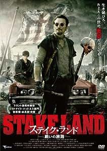 ステイク・ランド 戦いの旅路 [DVD]