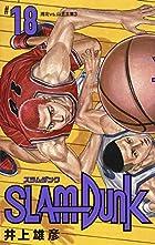 新装再編版 SLAM DUNK 第18巻