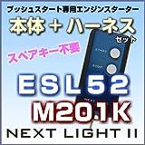 サーキットデザイン ネクストライト2 エンジンスターター 本体とハーネスセット ESL52-M201K