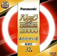 パナソニック 丸形蛍光灯(FCL) 32形 電球色 パルックプレミア20000 FCL32EL30M