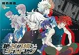 絶対可憐チルドレン 34 (少年サンデーコミックス)