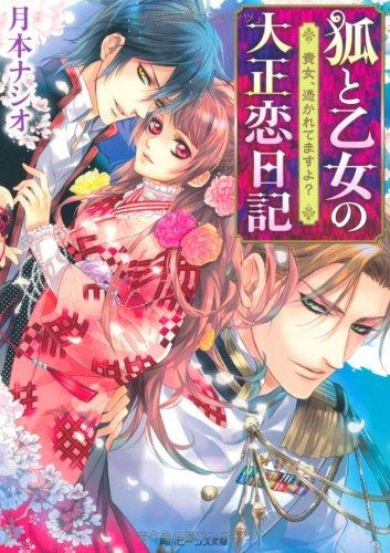 狐と乙女の大正恋日記  貴女、憑かれてますよ? (角川ビーンズ文庫)の詳細を見る
