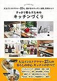 すっきり暮らすためのキッチンづくり ― 人気インスタグラマー23人。我が家のキッチン、掃除、料理のコツ