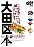 大田区本[雑誌] エイ出版社の街ラブ本