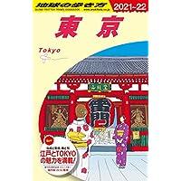 J01 地球の歩き方 東京 2021~2022