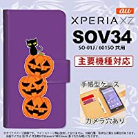 手帳型 ケース SOV34 スマホ カバー XPERIA XZ エクスペリア ハロウィン 連カボチャ 紫 nk-004s-sov34-dr406