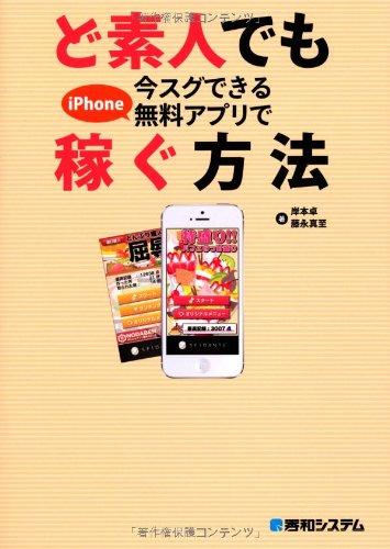 ど素人でも今スグできるiPhone無料アプリで稼ぐ方法の詳細を見る