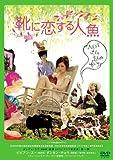 靴に恋する人魚 デラックス版 [DVD] 画像