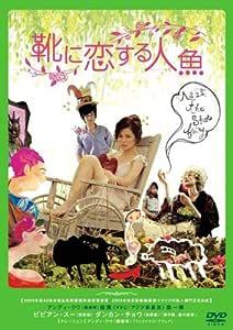 靴に恋する人魚 デラックス版 [DVD]