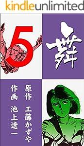 舞 MAI 5