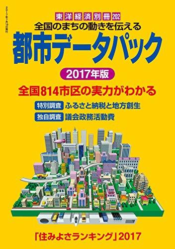 都市データパック 2017年版[雑誌]