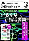 教員養成セミナー 2018年12月号 【特集1合格力のキホン いきなり新学習指導要領】