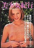 美少女紀行 Vol.4 東欧編 (特別新選組 1995年5月20日増刊)