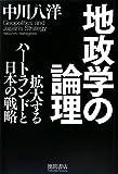 「地政学の論理―拡大するハートランドと日本の戦略」中川 八洋