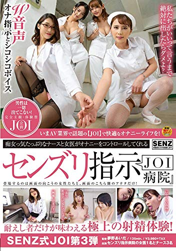 Filthy I feel plenty of a nurse and doctor will control masturbation senzuri instructions (JOI) hospital [DVD]