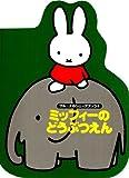 ブルーナのシェ-プブック(4)ミッフィーのどうぶつえん (ブルーナブック)