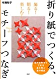 折り紙でつくる、モチーフつなぎ 画像