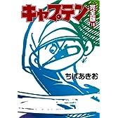 キャプテン 完全版 18 (ホームコミックス)