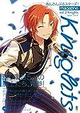 あんさんぶるスターズ!magazine vol.2 Knights (電撃ムックシリーズ)