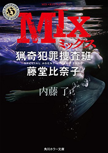 MIX 猟奇犯罪捜査班・藤堂比奈子 (角川ホラー文庫)の詳細を見る