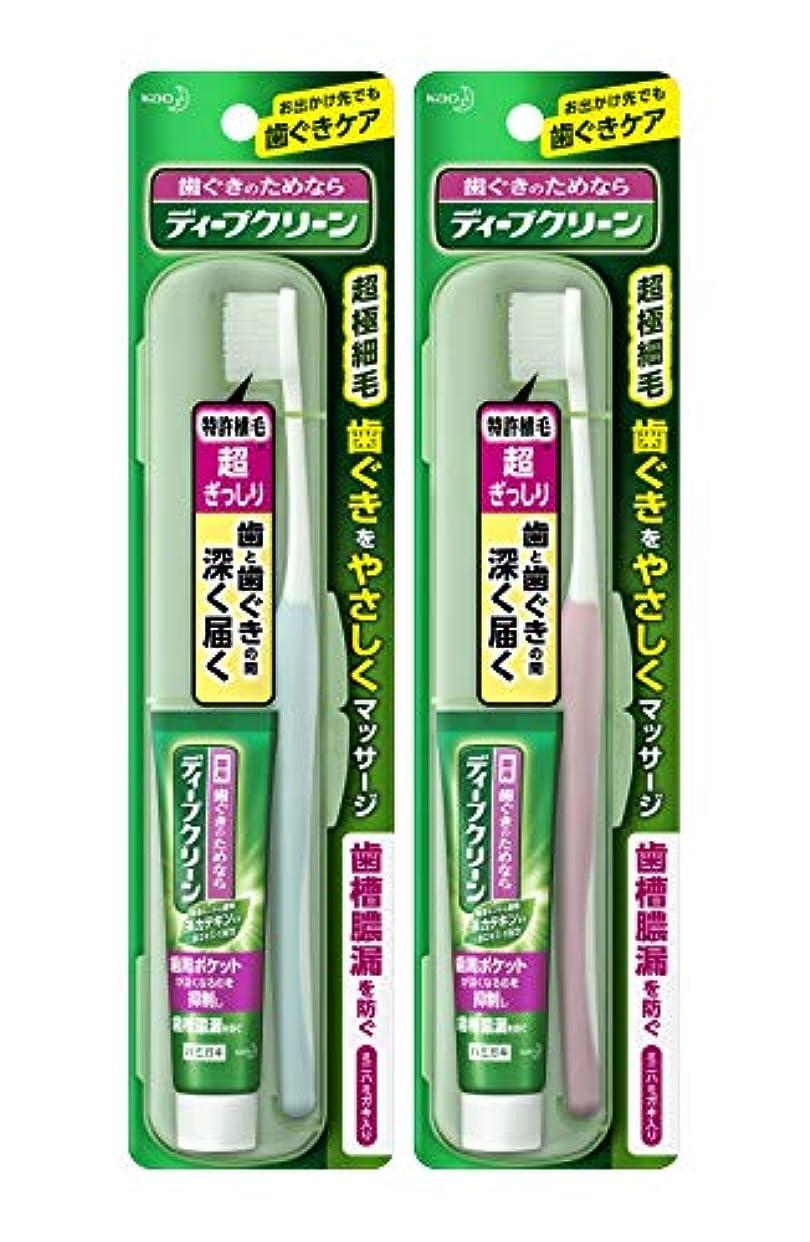 ホバート舌な三十ディープクリーン オフィス&トラベル 携帯用 ハブラシセット (1セット?色は選べません)
