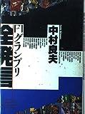 F1グランプリ全発言 (F1GPX BOOKS)