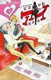 ヒミツのアイちゃん 7 (Cheeseフラワーコミックス)