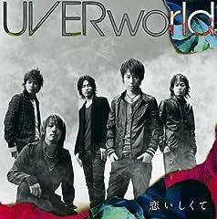 UVERworld「恋いしくて」のジャケット画像