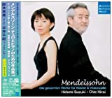 メンデルスゾーン:チェロとピアノのための作品全集