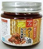 南国食楽Zu 沖縄宮古島 食べるラー油(120g×2個)