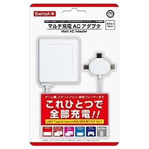 (Switch/3DS・2DSシリーズ/PSVita2000/PS4用コントローラ/各機種用)マルチ充電ACアダプタ(ホワイト) - Switch PS4 3DS 3DSLL 2DS 2DSLL PS Vita