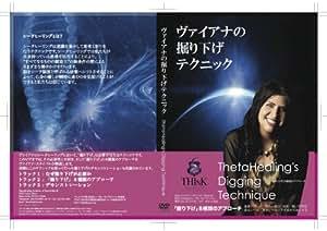 ~シータヒーリング~「ヴァイアナの掘り下げテクニック」 [DVD]