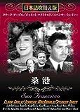 桑港 [DVD]日本語吹き替え版 画像