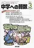 中学への算数 2019年 03 月号 [雑誌]