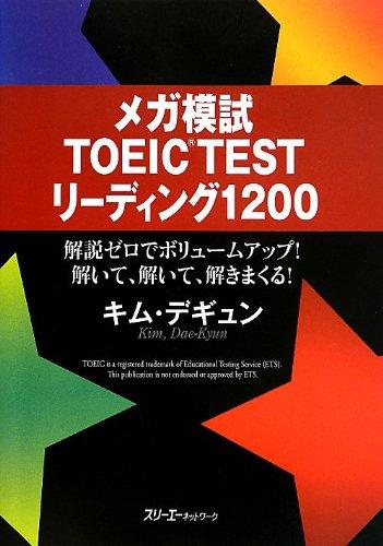 メガ模試TOEICTESTリーディング1200の詳細を見る