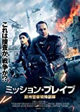 ミッション・ブレイブ 欧州警察特殊部隊  [DVD]