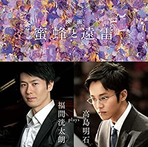 映画「蜜蜂と遠雷」〜 福間洸太朗 plays 高島明石