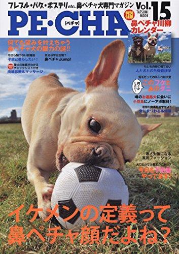 PE・CHA Vol.15 (タツミムック)