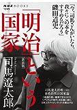 「明治」という国家[新装版] NHKブックス